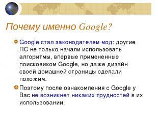 Почему именно Google? Google стал законодателем мод: другие ПС не только начали