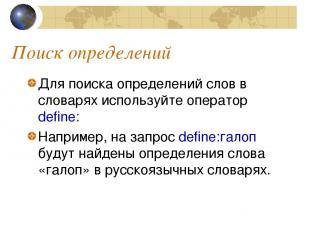 Поиск определений Для поиска определений слов в словарях используйте оператор de