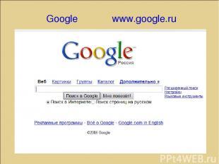 Google www.google.ru