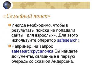 «Семейный поиск» Иногда необходимо, чтобы в результаты поиска не попадали сайты