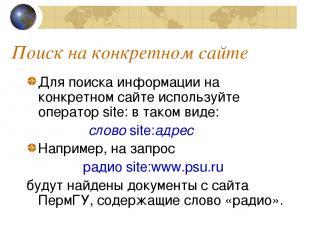 Поиск на конкретном сайте Для поиска информации на конкретном сайте используйте