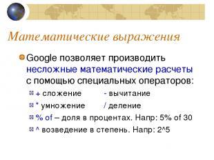 Математические выражения Google позволяет производить несложные математические р