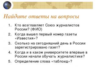 Найдите ответы на вопросы Кто возглавляет Союз журналистов России? (ФИО) Когда в
