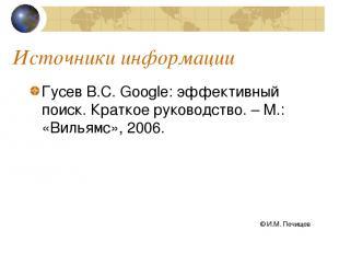Источники информации Гусев В.С. Google: эффективный поиск. Краткое руководство.