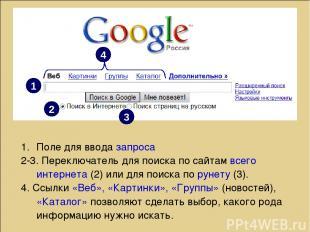 Поле для ввода запроса 2-3. Переключатель для поиска по сайтам всего интернета (