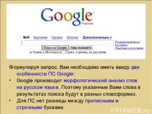 Формулируя запрос, Вам необходимо иметь ввиду две особенности ПС Google: Google