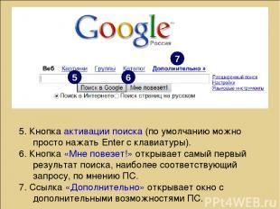 5. Кнопка активации поиска (по умолчанию можно просто нажать Enter с клавиатуры)