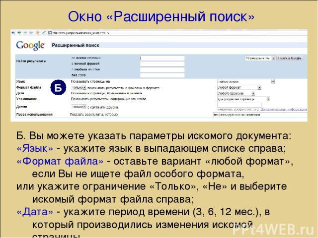 Б. Вы можете указать параметры искомого документа: «Язык» - укажите язык в выпадающем списке справа; «Формат файла» - оставьте вариант «любой формат», если Вы не ищете файл особого формата, или укажите ограничение «Только», «Не» и выберите искомый ф…