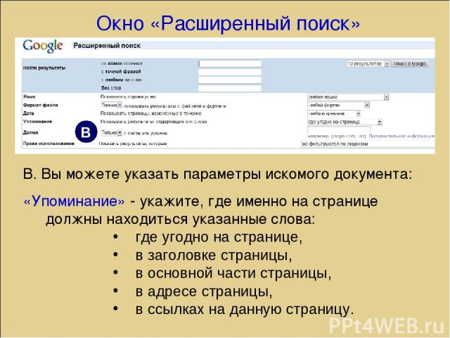 В. Вы можете указать параметры искомого документа: «Упоминание» - укажите, где именно на странице должны находиться указанные слова: где угодно на странице, в заголовке страницы, в основной части страницы, в адресе страницы, в ссылках на данную стра…