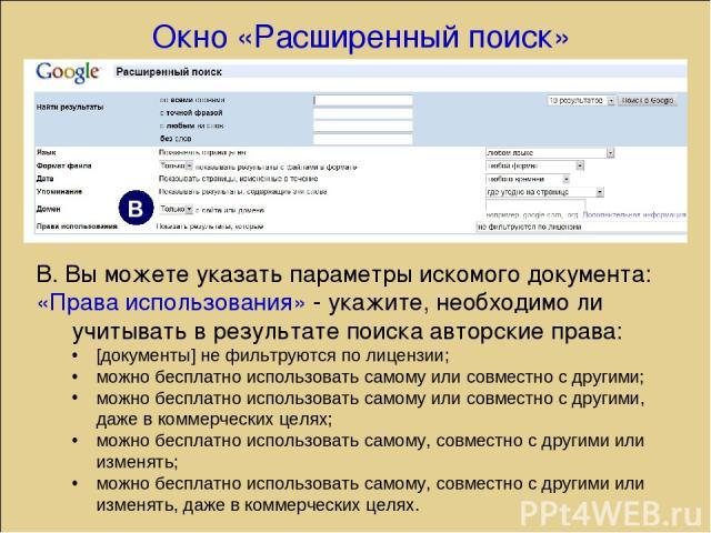 В. Вы можете указать параметры искомого документа: «Права использования» - укажите, необходимо ли учитывать в результате поиска авторские права: [документы] не фильтруются по лицензии; можно бесплатно использовать самому или совместно с другими; мож…