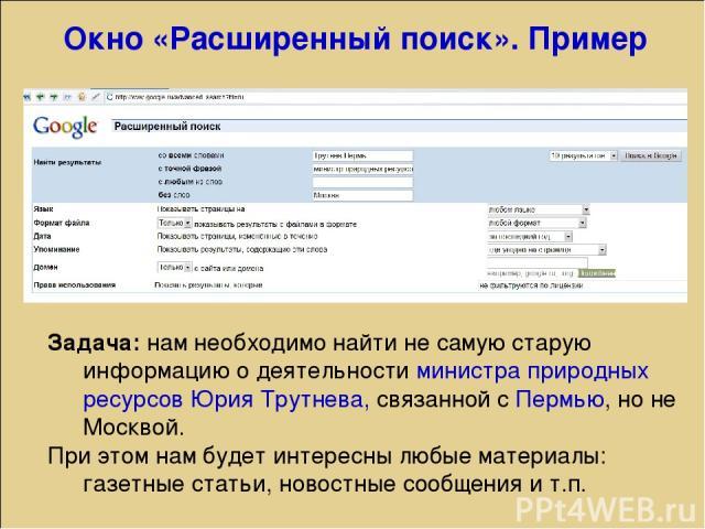 Задача: нам необходимо найти не самую старую информацию о деятельности министра природных ресурсов Юрия Трутнева, связанной с Пермью, но не Москвой. При этом нам будет интересны любые материалы: газетные статьи, новостные сообщения и т.п. Окно «Расш…
