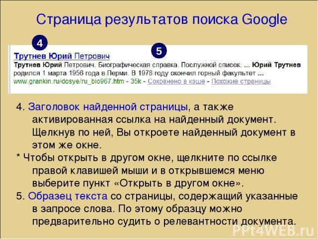 Страница результатов поиска Google 4. Заголовок найденной страницы, а также активированная ссылка на найденный документ. Щелкнув по ней, Вы откроете найденный документ в этом же окне. * Чтобы открыть в другом окне, щелкните по ссылке правой клавишей…