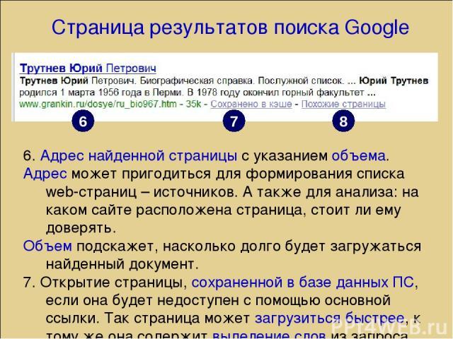Страница результатов поиска Google 6. Адрес найденной страницы с указанием объема. Адрес может пригодиться для формирования списка web-страниц – источников. А также для анализа: на каком сайте расположена страница, стоит ли ему доверять. Объем подск…