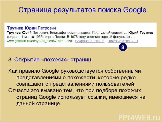 Страница результатов поиска Google 8. Открытие «похожих» страниц. Как правило Google руководствуется собственными представлениями о похожести, которые редко совпадают с представлениями пользователей. Отчасти это вызвано тем, что при подборе похожих …