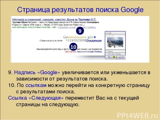 Страница результатов поиска Google 9. Надпись «Google» увеличивается или укменьшается в зависимости от результатов поиска. 10. По ссылкам можно перейти на конкретную страницу с результатами поиска. Ссылка «Следующая» переместит Вас на с текущей стра…