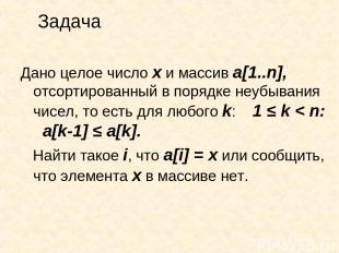 Задача Дано целое число х и массив а[1..n], отсортированный в порядке неубывания