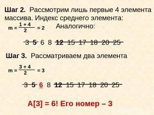 Шаг 2. Рассмотрим лишь первые 4 элемента массива. Индекс среднего элемента: Анал
