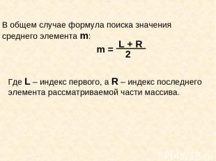 В общем случае формула поиска значения среднего элемента m: Где L – индекс перво