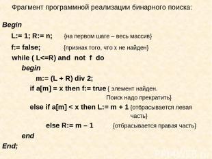 Фрагмент программной реализации бинарного поиска: Begin L:= 1; R:= n; {на первом