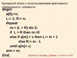 Бинарный поиск с использованием фиктивного «барьерного» элемента. Begin a[0]:=x;