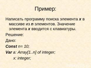 Пример: Написать программу поиска элемента х в массиве из n элементов. Значение