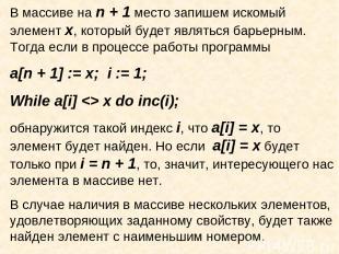 В массиве на n + 1 место запишем искомый элемент х, который будет являться барье