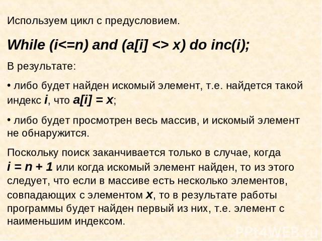 Используем цикл с предусловием. While (i