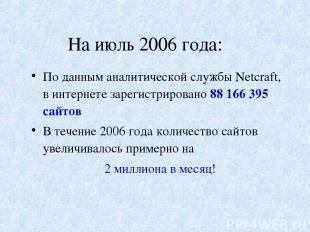 На июль 2006 года: По данным аналитической службы Netcraft, в интернете зарегист