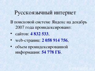 Русскоязычный интернет В поисковой системе Яндекс на декабрь 2007 года проиндекс