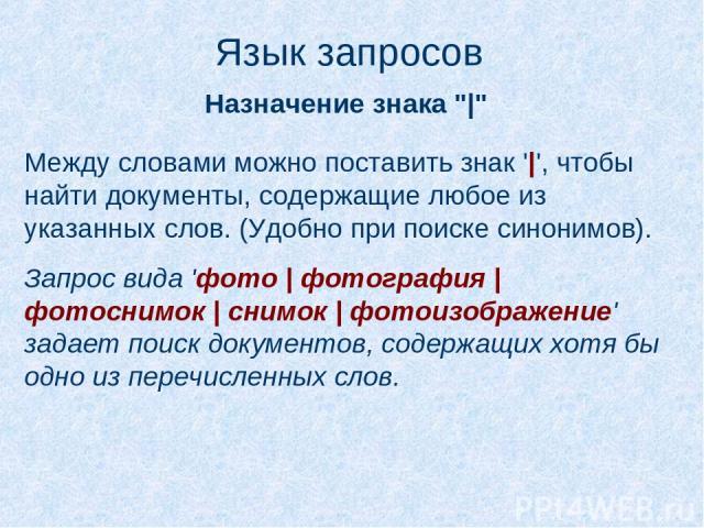 Язык запросов Назначение знака