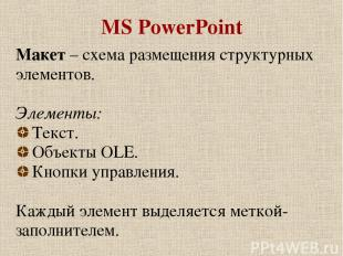 MS PowerPoint Макет – схема размещения структурных элементов. Элементы: Текст. О
