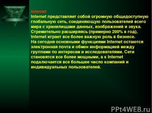 Internet Internet представляет собой огромную общедоступную глобальную сеть, сое