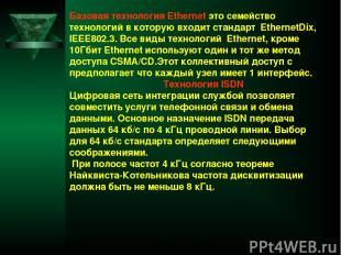 Базовая технология Ethernet это семейство технологий в которую входит стандарт E