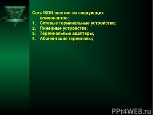 Сеть ISDN состоит из следующих компонентов: Сетевые терминальные устройства; Лин