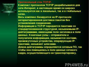 Протокольный стек TCP/IP. Комплект протоколов TCP/IP разрабатывался для сети Инт