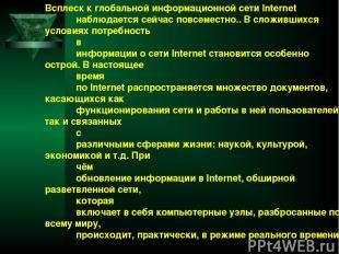 Всплеск к глобальной информационной сети Internet наблюдается сейчас повсеместно