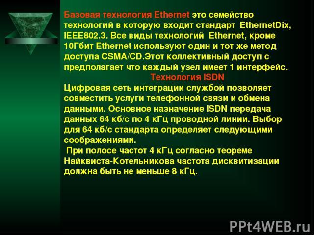 Базовая технология Ethernet это семейство технологий в которую входит стандарт EthernetDix, IEEE802.3. Все виды технологий Ethernet, кроме 10Гбит Ethernet используют один и тот же метод доступа CSMA/CD.Этот коллективный доступ с предполагает что каж…