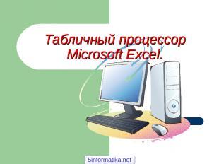 Табличный процессор Microsoft Excel. 5informatika.net