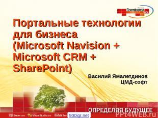 Портальные технологии для бизнеса (Microsoft Navision + Microsoft CRM + SharePoi