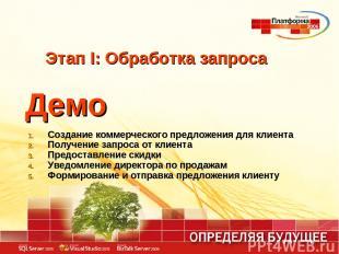 Этап I: Обработка запроса Демо Создание коммерческого предложения для клиента По