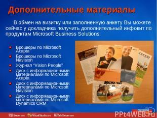 Дополнительные материалы Брошюры по Microsoft Axapta Брошюры по Microsoft Navisi