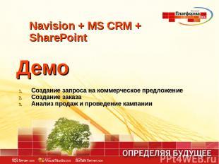 Navision + MS CRM + SharePoint Демо Создание запроса на коммерческое предложение
