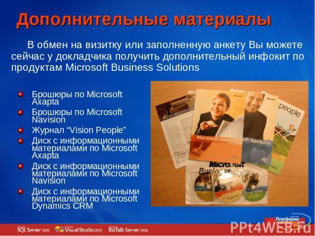 """Дополнительные материалы Брошюры по Microsoft Axapta Брошюры по Microsoft Navision Журнал """"Vision People"""" Диск с информационными материалами по Microsoft Axapta Диск с информационными материалами по Microsoft Navision Диск с информационными материал…"""