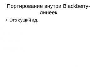 Портирование внутри Blackberry-линеек Это сущий ад.