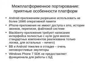 Межплатформенное портирование: приятные особенности платформ Android-приложениям