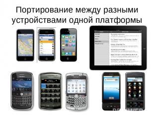 Портирование между разными устройствами одной платформы