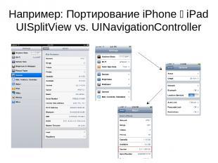 Например: Портирование iPhone 1 iPad UISplitView vs. UINavigationController
