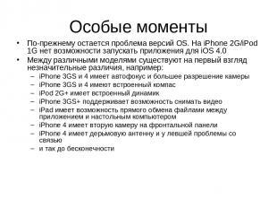 Особые моменты По-прежнему остается проблема версий OS. На iPhone 2G/iPod 1G нет