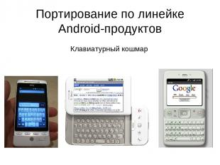 Портирование по линейке Android-продуктов Клавиатурный кошмар
