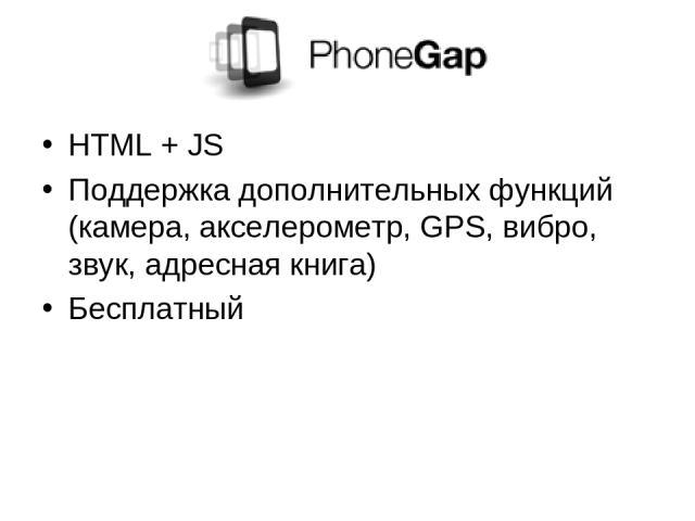 HTML + JS Поддержка дополнительных функций (камера, акселерометр, GPS, вибро, звук, адресная книга) Бесплатный